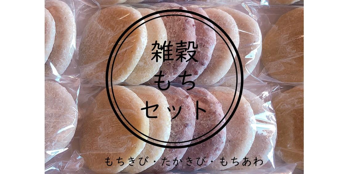 雑穀もち3種セット